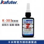 卡夫特K-303紫外线固化UV胶