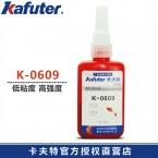 卡夫特K-0609圆柱形零件固持胶