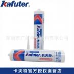 卡夫特K-5875减速机密封胶