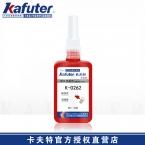 卡夫特K-0262螺纹锁固厌氧胶