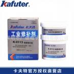卡夫特K-9113铝质修补剂