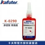 卡夫特K-0290厌氧胶