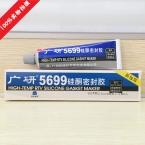广研5699硅酮密封胶 100克