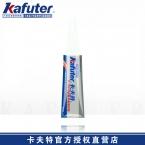 卡夫特K-0510平面密封厌氧胶