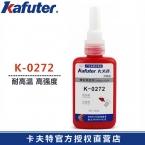 卡夫特K-0272耐高温螺纹锁固厌氧胶