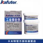 卡夫特K-9112钢质修补剂