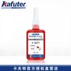 卡夫特K-0271螺纹锁固厌氧胶
