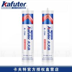 卡夫特K-704RTV硅橡胶