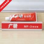 广研密封胶MF-3型