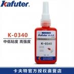 卡夫特K-0340厌氧胶
