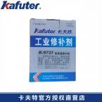 卡夫特K-9737耐高温修补剂