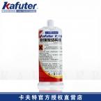 卡夫特K-9101双组份环氧胶