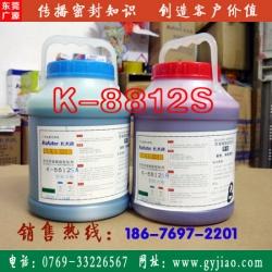 卡夫特K-8812S 电机专用低气味AB胶