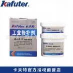 卡夫特K-9111铁质修补剂