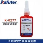 卡夫特K-0277高强度螺纹锁固厌氧胶