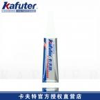 卡夫特K-0515平面密封厌氧胶