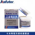 卡夫特K-9114铜质修补剂