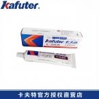 卡夫特K-5206阻燃型导热硅胶
