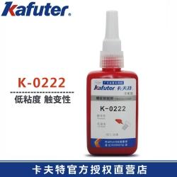 卡夫特K-0222螺纹锁固厌氧胶