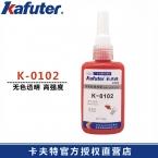 卡夫特K-0102无色透明通用型厌氧胶