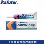 卡夫特704硅胶 白色RTV硅橡胶 45g