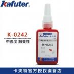 卡夫特K-0242厌氧胶