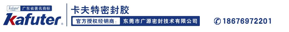 东莞市广源密封技术有限公司