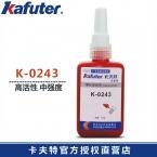 卡夫特K-0243厌氧胶